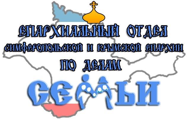 СІМФЕРОПОЛЬ.Сімейний відділ Сімферопольської і Кримської єпархії про евтаназію