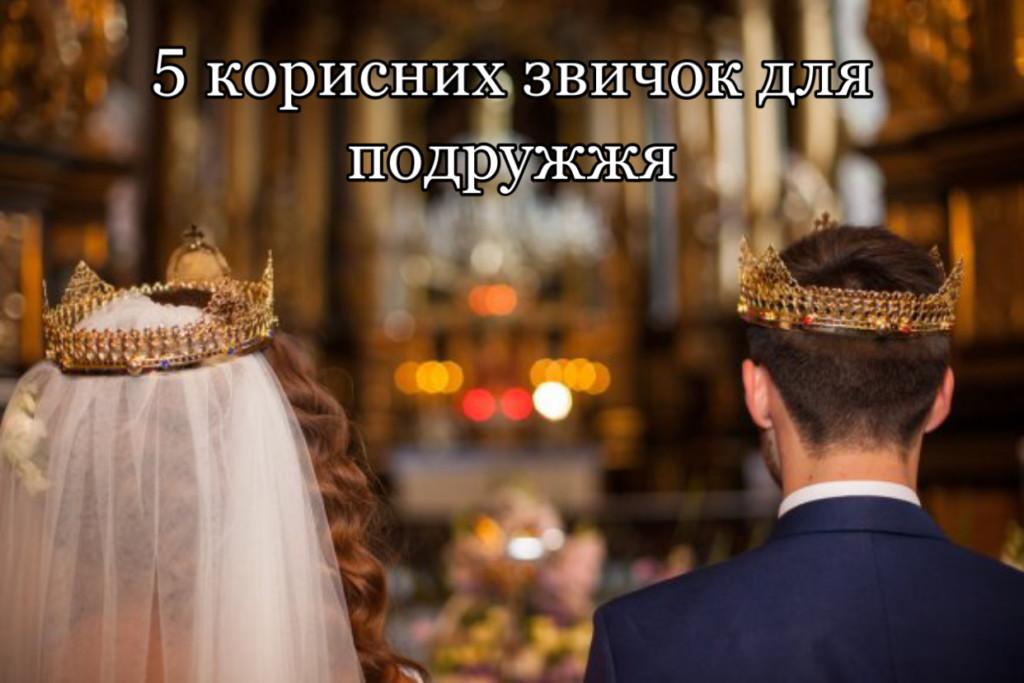 5 корисних звичок для подружжя